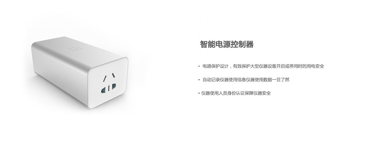 智能硬件_14.jpg